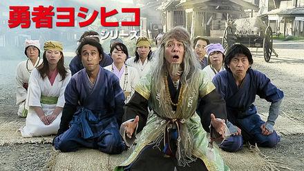 "The Brave ""Yoshihiko"""