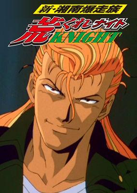Shin Shonan Bakusozoku Arakure Knight - Season 1