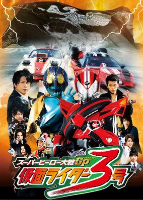 Super Hero Taisen GP: Kamen Rider 3