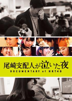 Documentary of HKT48 Ozaki Shihainin ga...