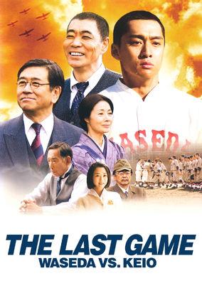 Last Game: Waseda vs. Keio, The