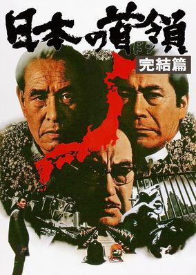 Nihon no Don: Kanketsu hen