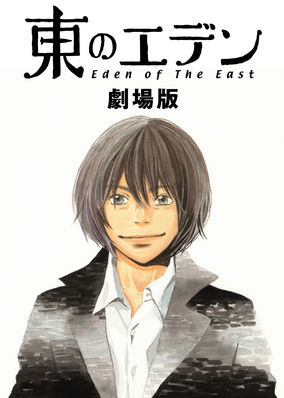 Eden of the East the Movie - Season The Movie I