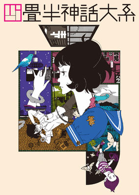 Tatami Galaxy, The - Season 1