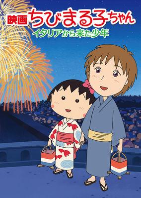 Chibi Maruko-chan: A Boy From Italy